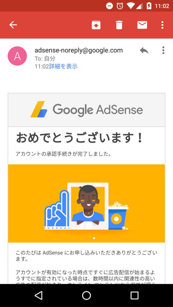 google adsenseの審査通過