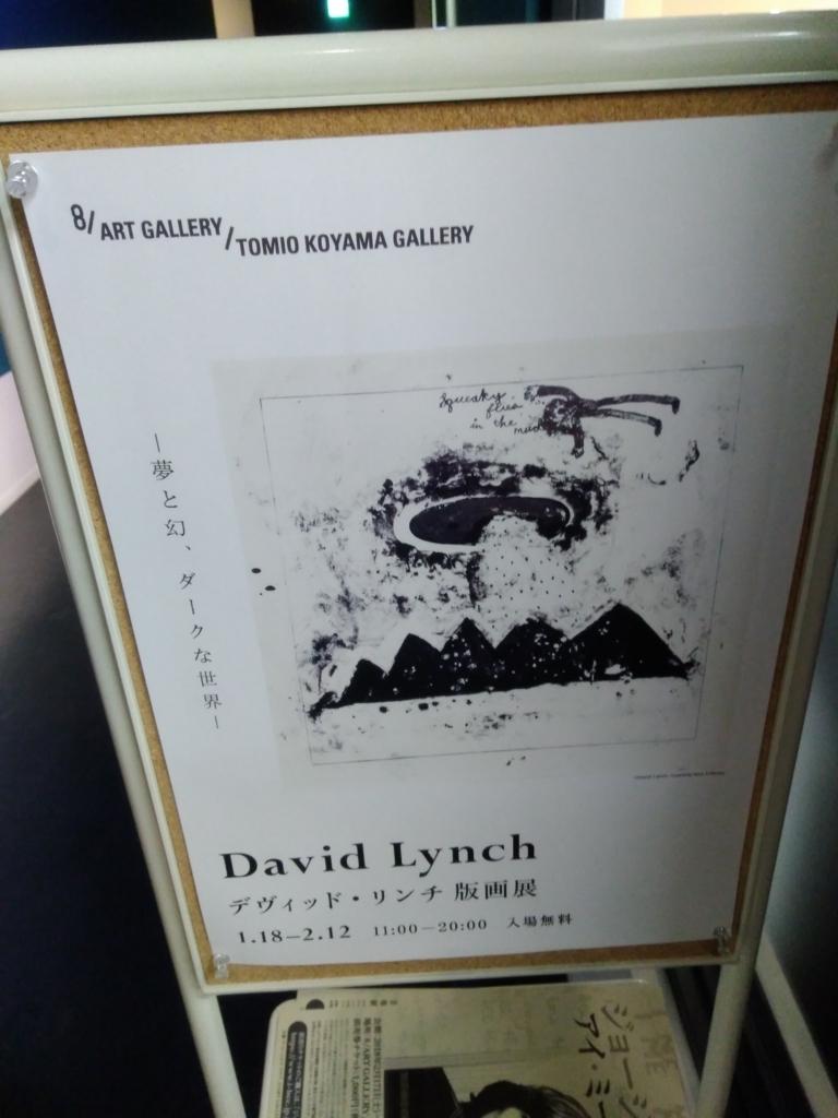 デヴィッド・リンチ版画展