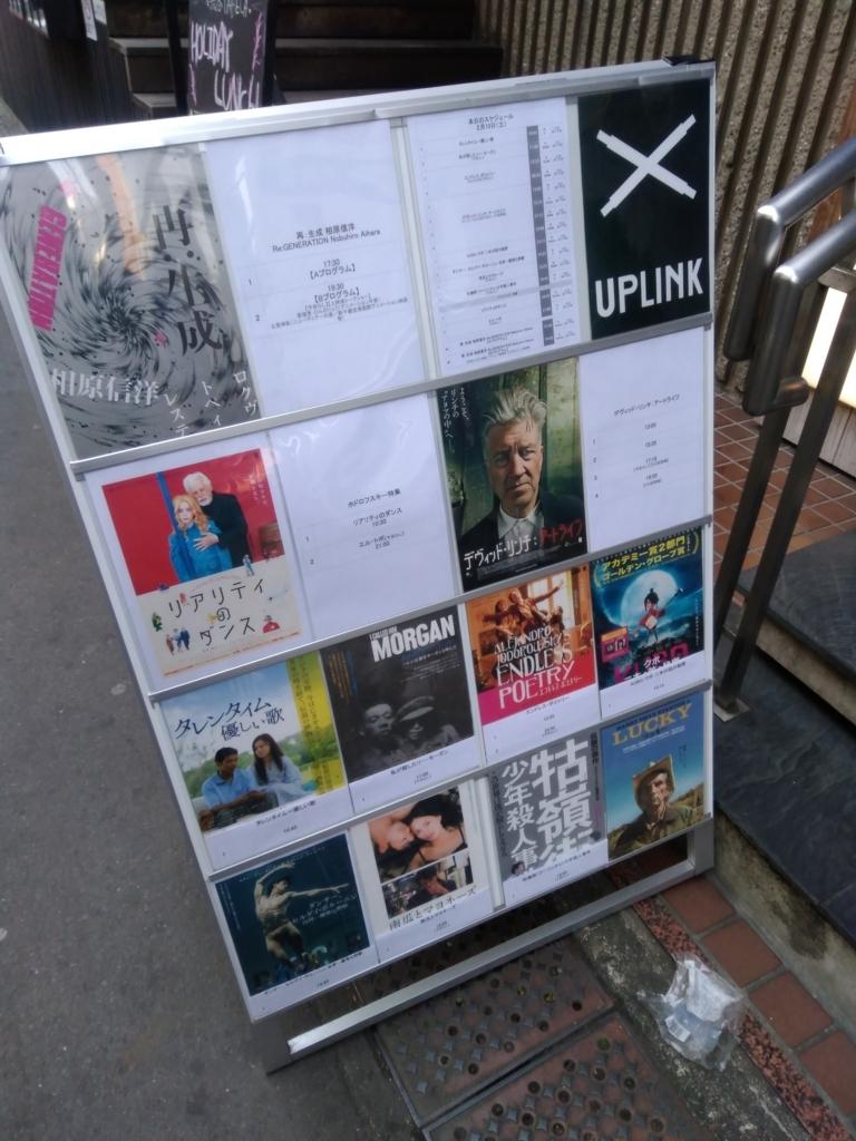 アップリンク渋谷さんの外看板
