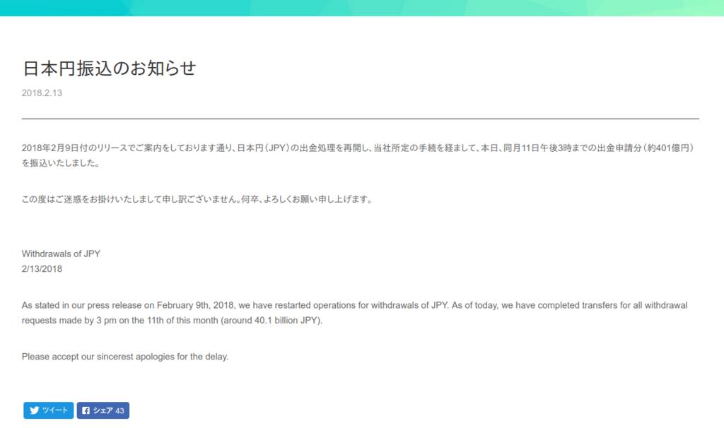 コインチェックが日本円の出金を再開