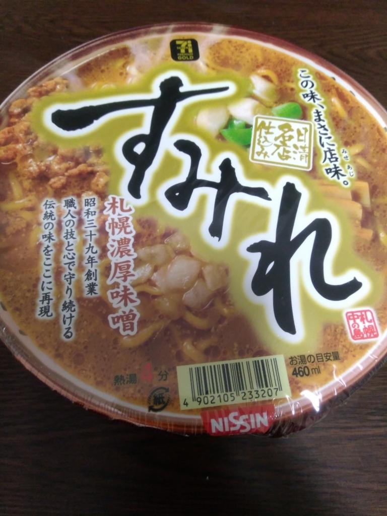 カップラーメン「日清 名店仕込み」すみれ 札幌濃厚味噌