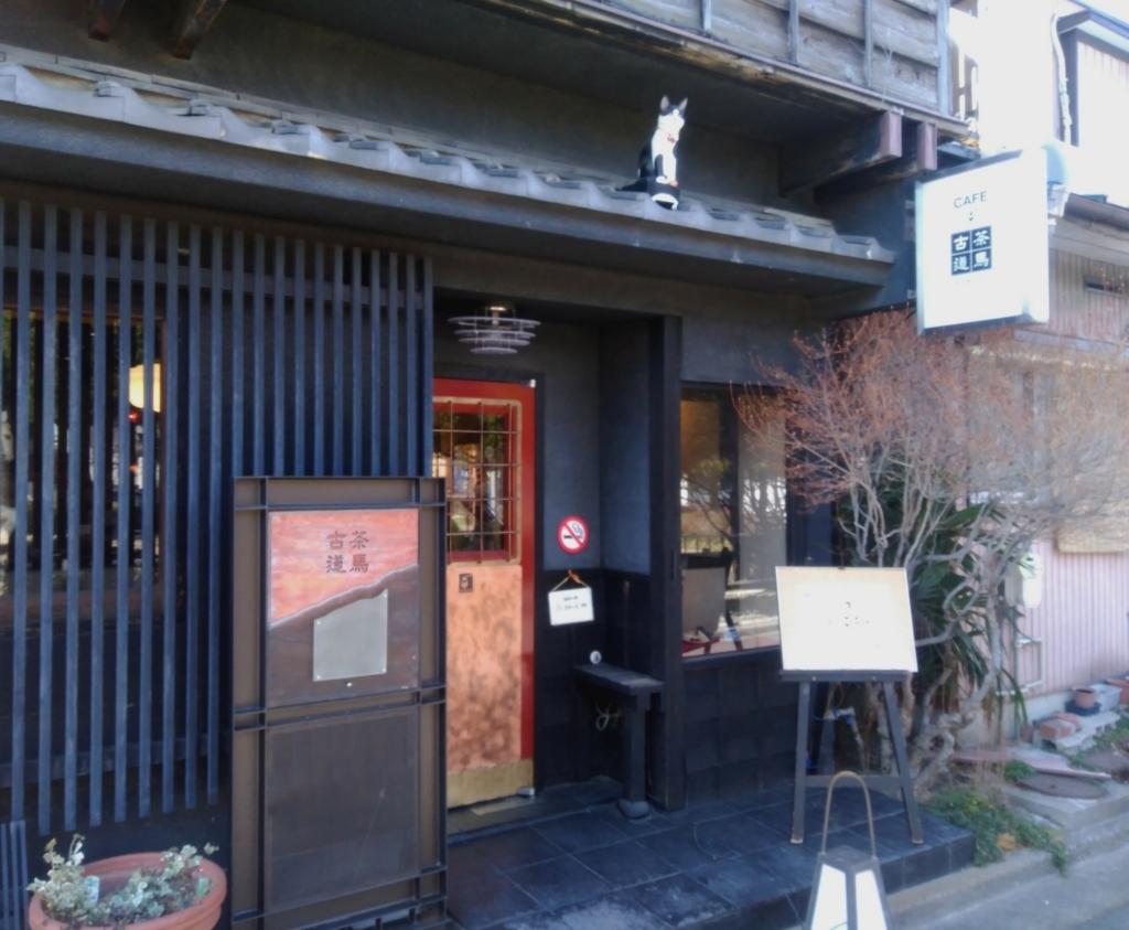 CAFE 茶馬古道