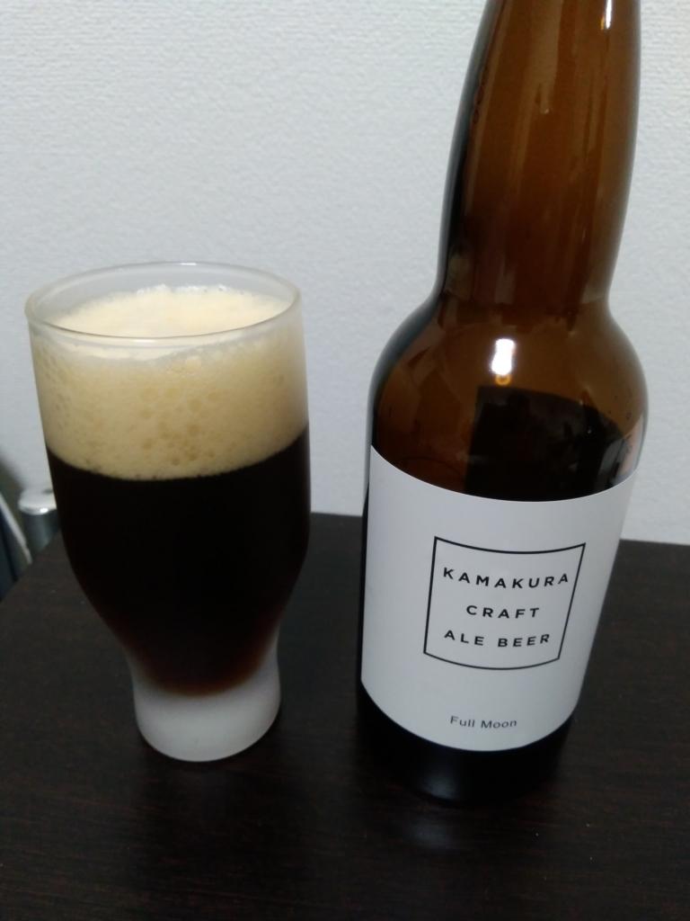 鎌倉ビールさんのマイファニーバレンタイン。アンバーエールです。