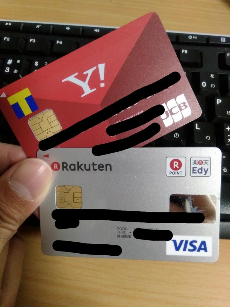 yahooカードと楽天カード