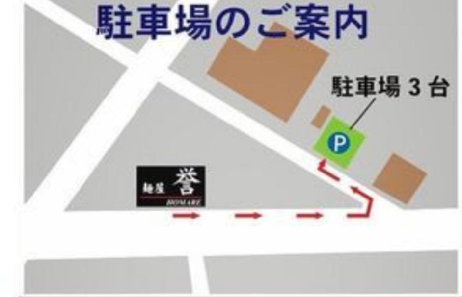埼玉県川越市 麺屋 誉さんの駐車場