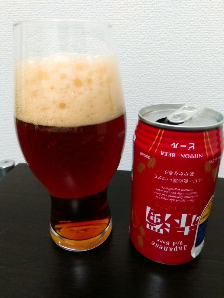 日本ビールの赤濁(あかにごり)