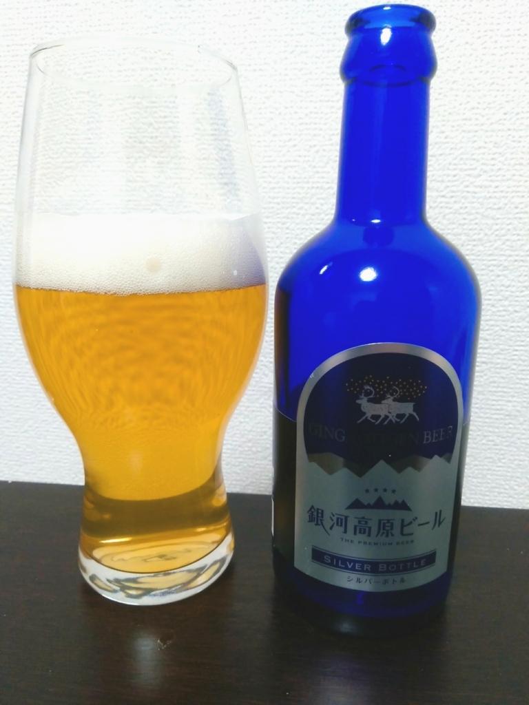 銀河高原ビールの小麦のビール シルバーボトル