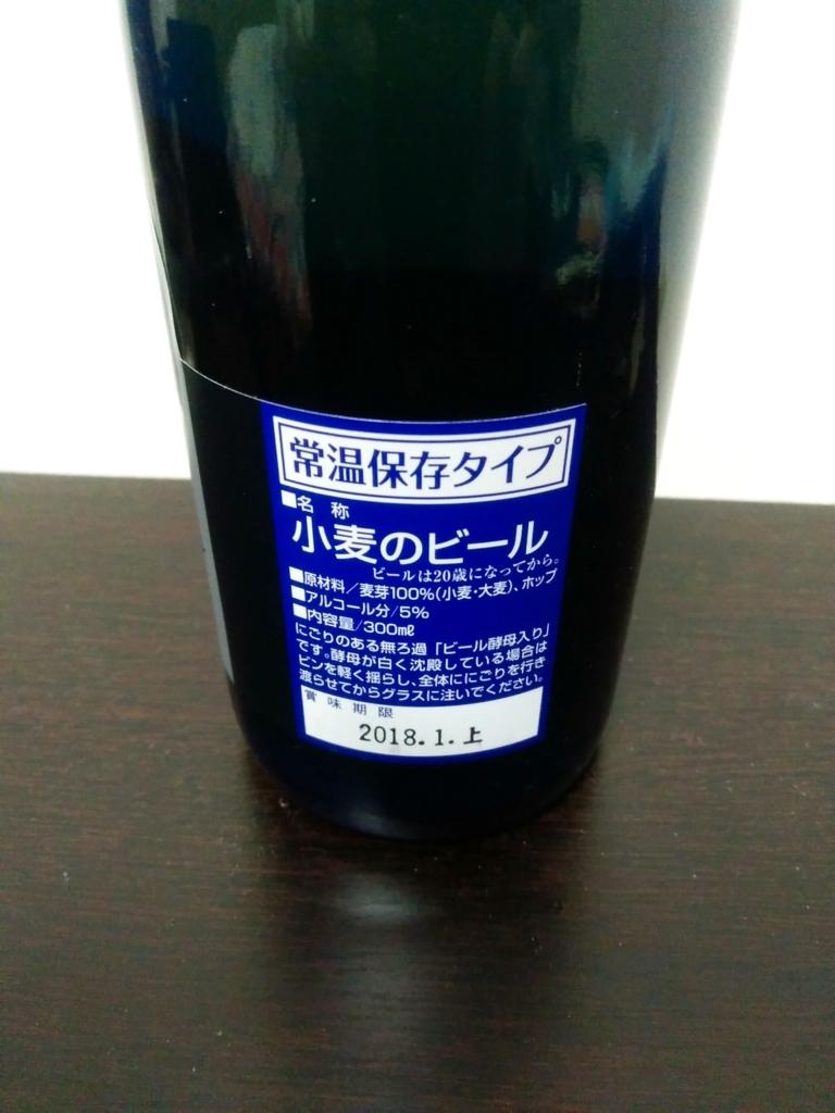 銀河高原ビールの小麦のビールは常温保存推奨です。