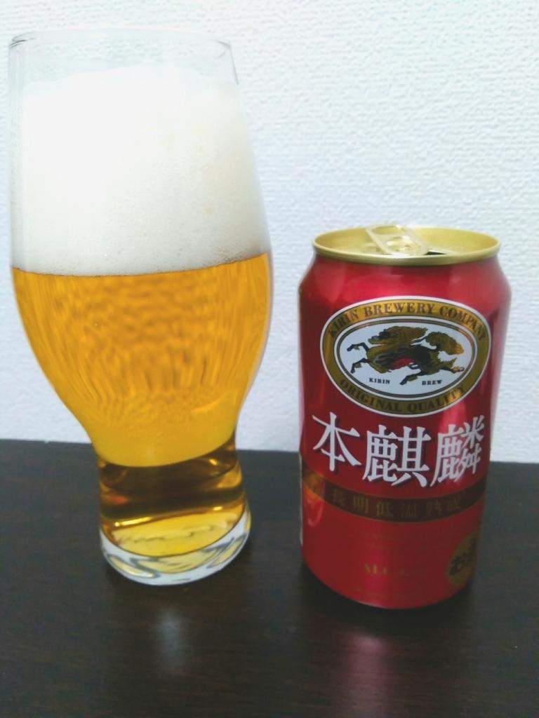 キリンビールの新ジャンル 本麒麟