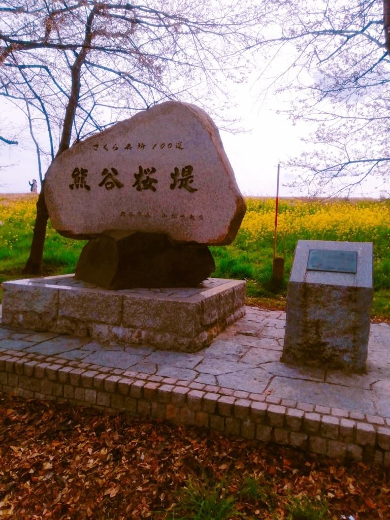 桜堤の石碑
