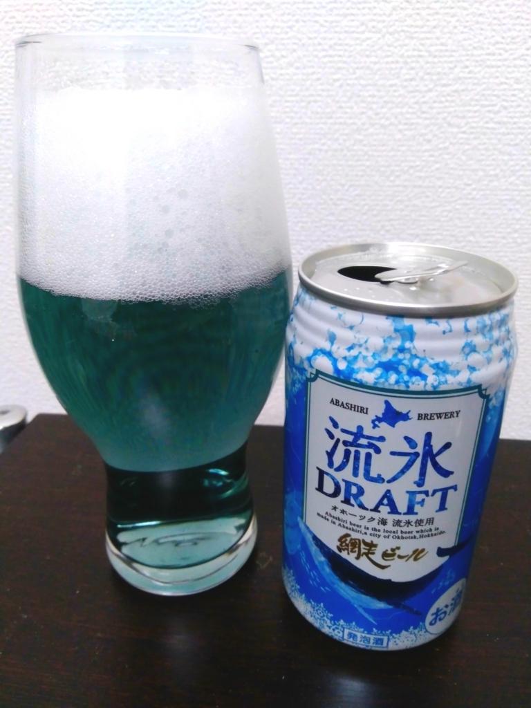 網走ビールさんの発泡酒 流氷ドラフト