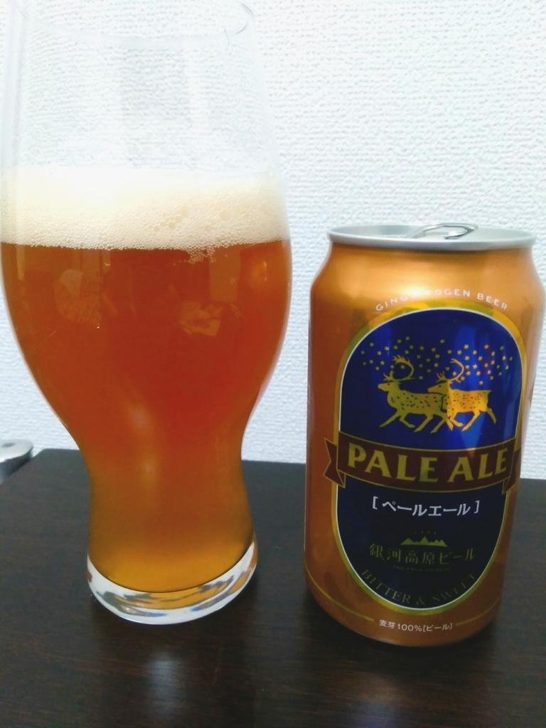 銀河高原ビールさんのペールエール