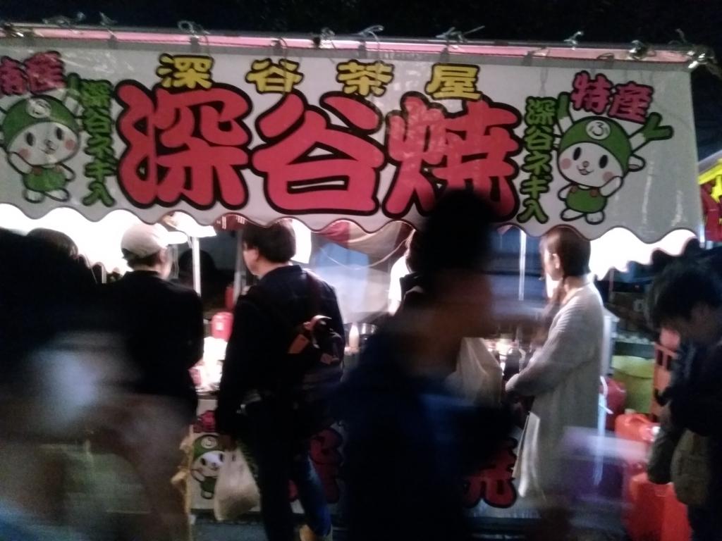 2018熊谷さくら祭りの深谷焼き1