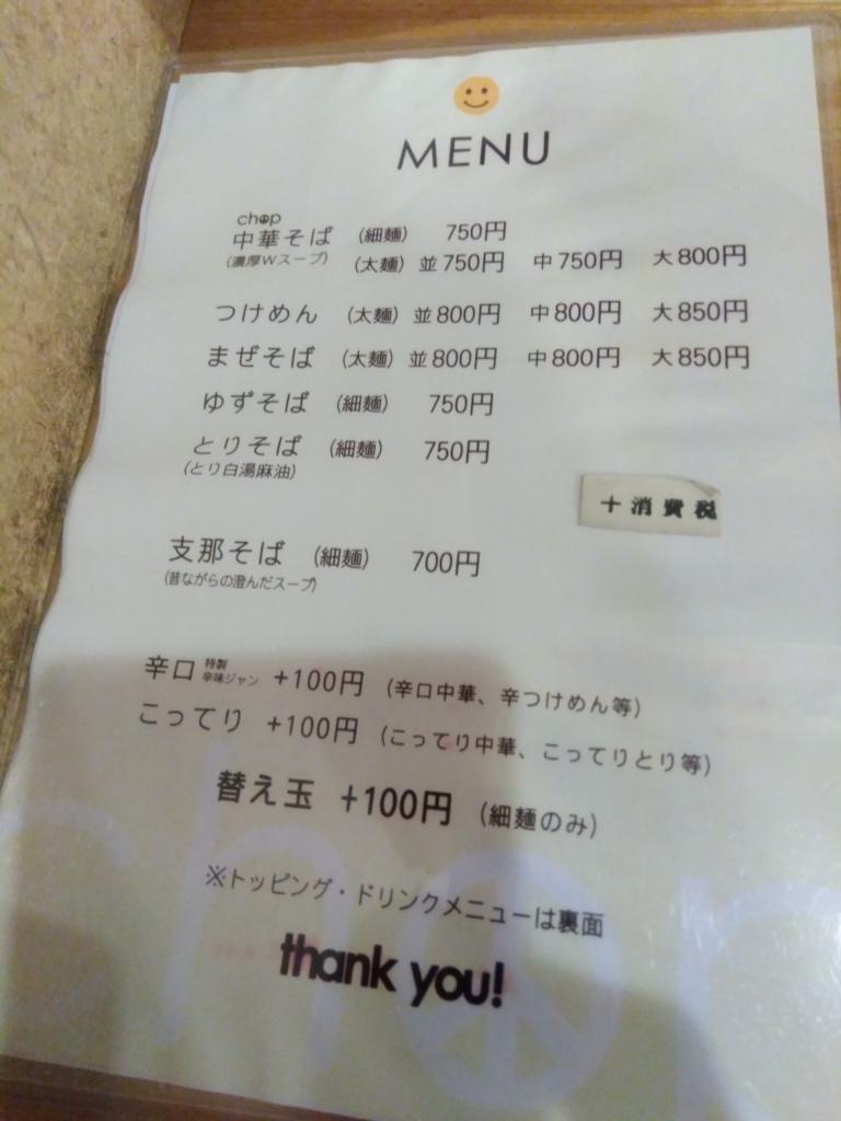 らー麺Chopさんのメニュー