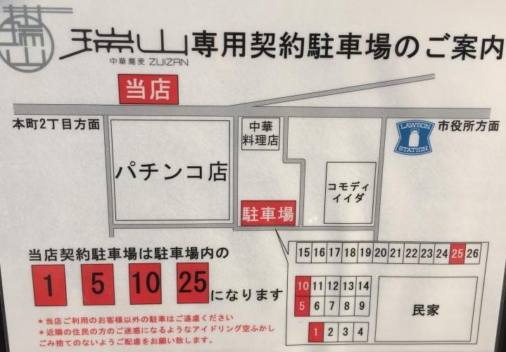 中華蕎麦 瑞山さんの駐車場地図