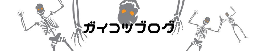 ガイコツブログ