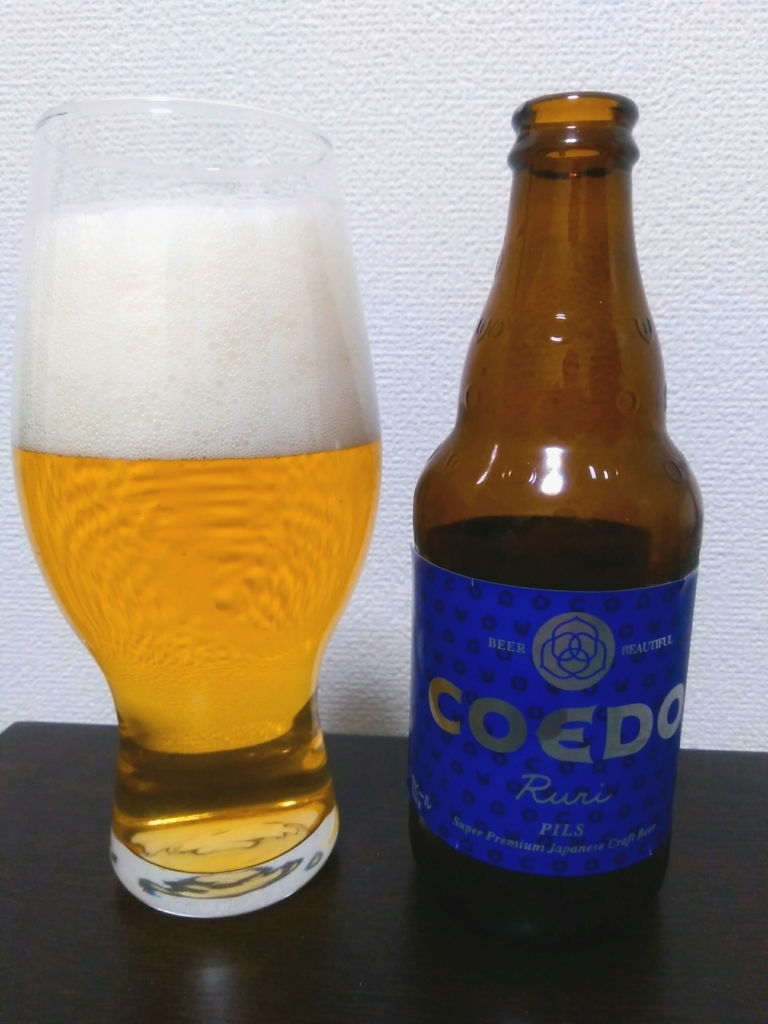 COEDOブルワリー 瑠璃-Ruri-