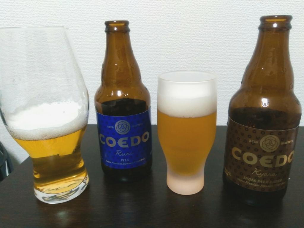 COEDOブルワリーのラガー 伽羅と瑠璃を飲み比べ