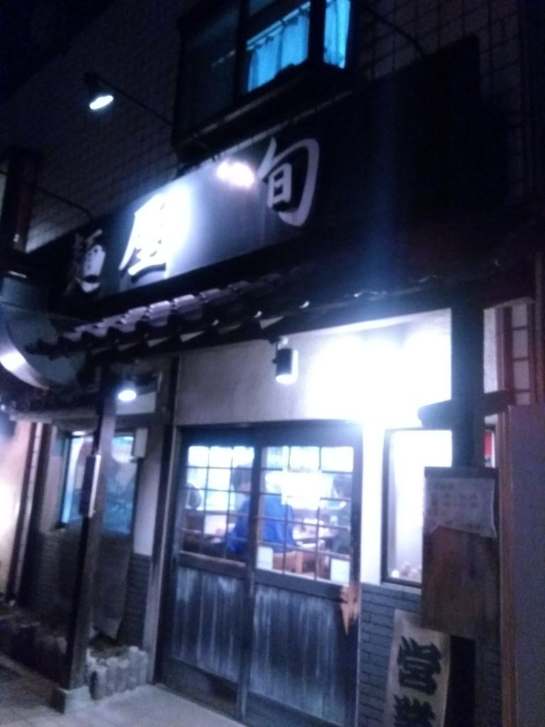麺屋 旬(埼玉県川越市)の外観(夜)