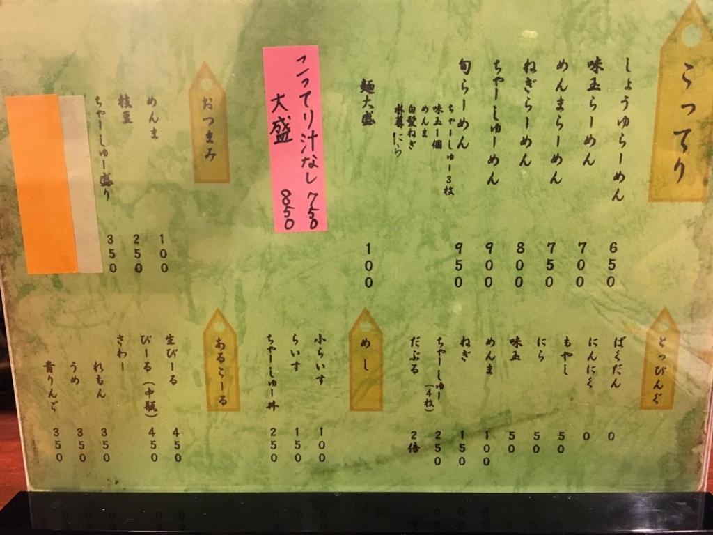麺屋 旬(埼玉県川越市)さんのメニュー