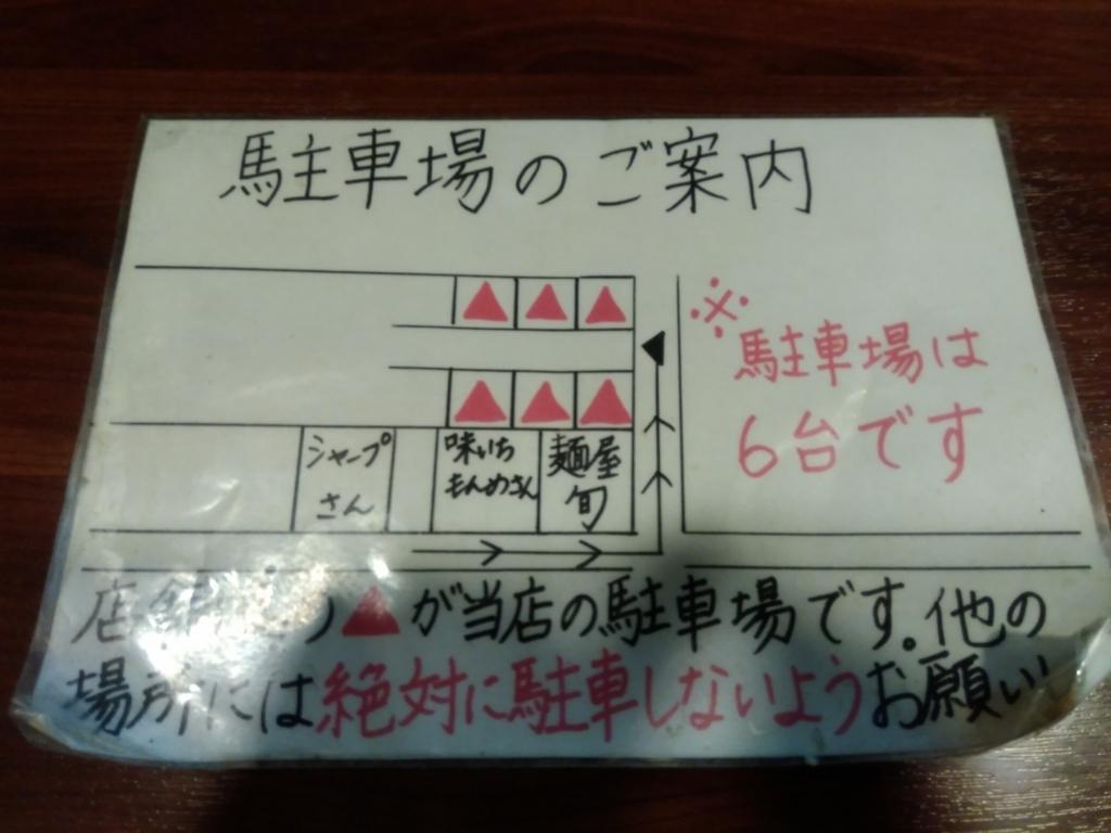 麺屋 旬(埼玉県川越市)さんの駐車場案内