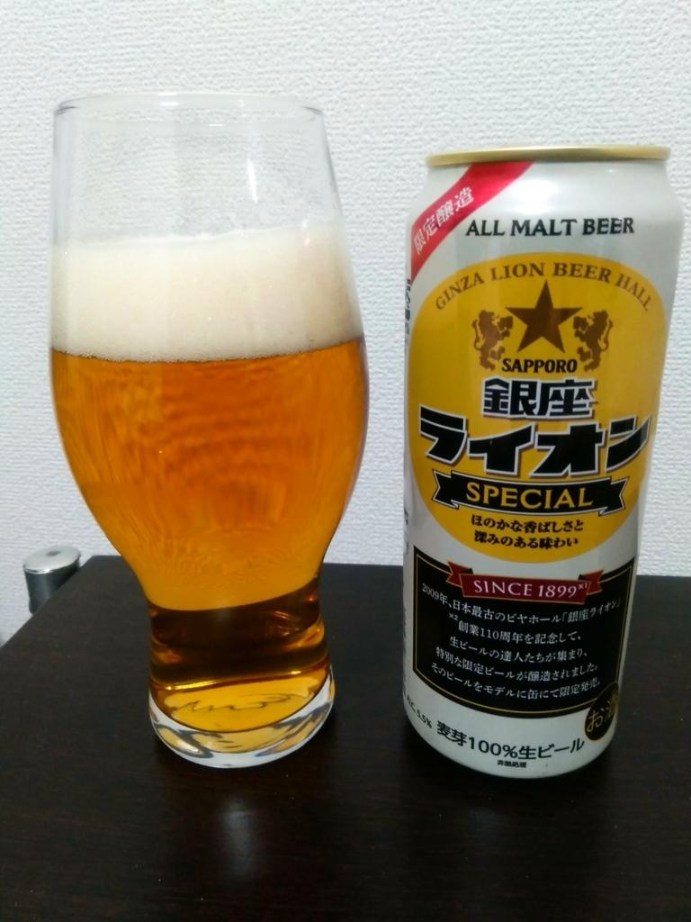 サッポロの限定醸造 銀座ライオンスペシャル