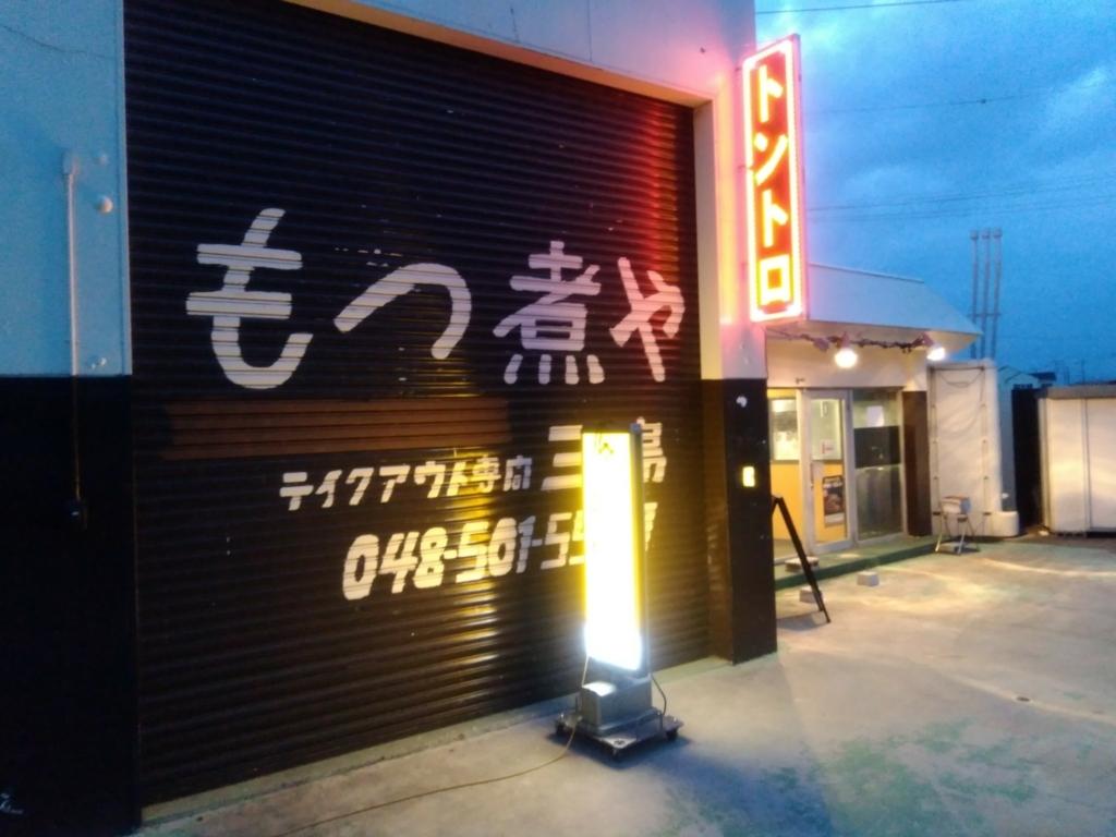 行田市のテイクアウト専門もつ煮や 三島