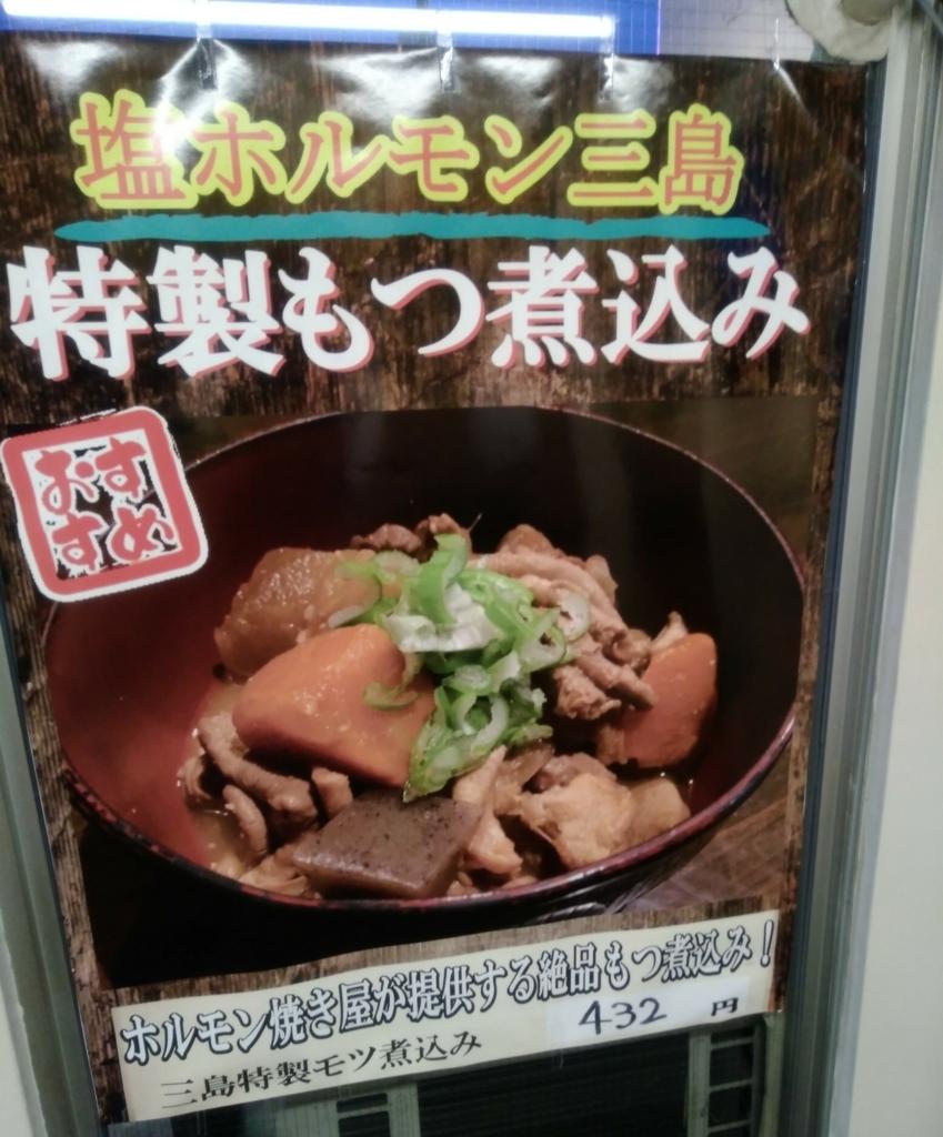 もつ煮や三島さんのポスター