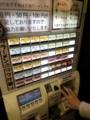 ラーメンつけ麺奔放の券売機
