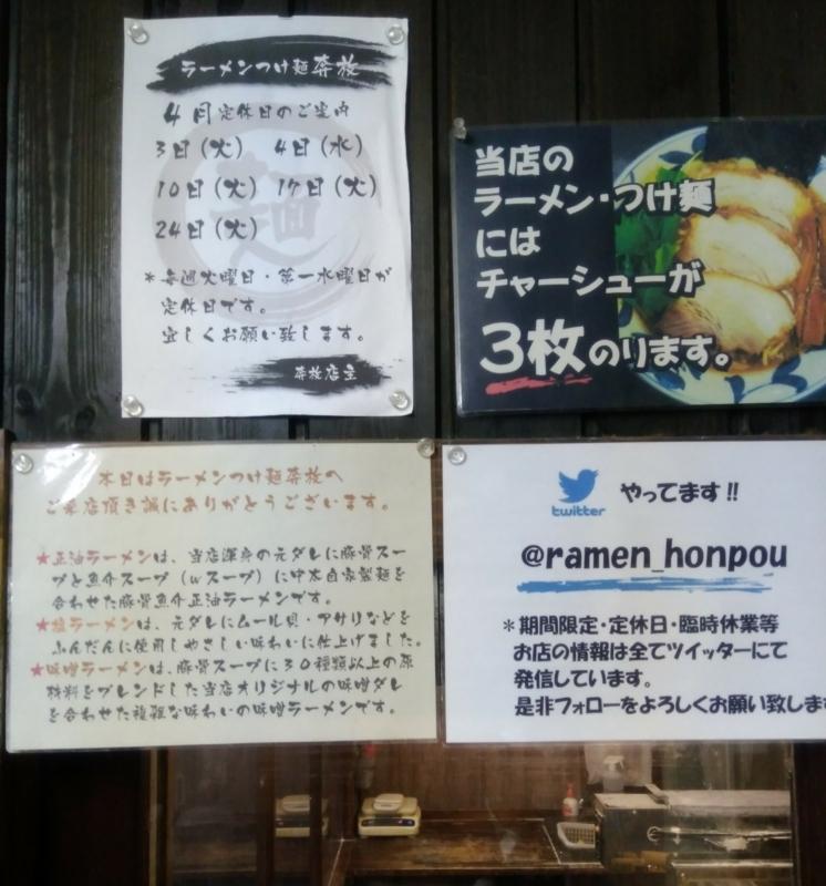 ラーメンつけ麺奔放さんの説明書きPOP
