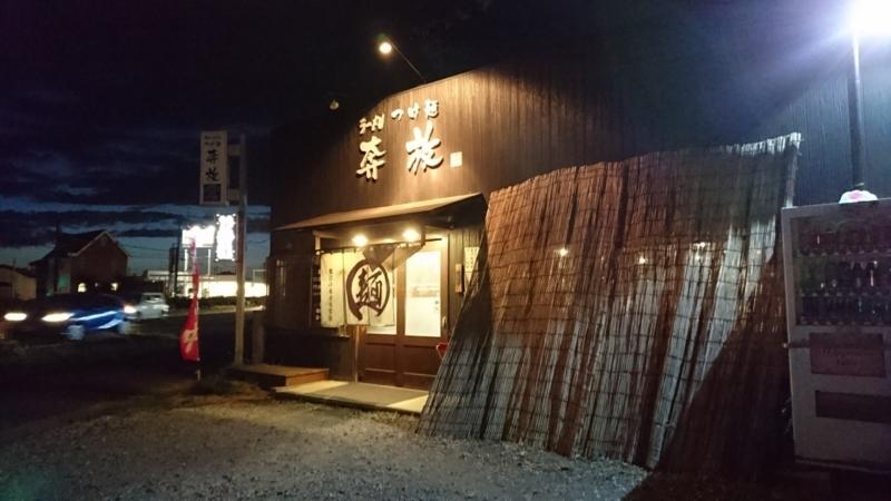ラーメンつけ麺 奔放(埼玉県東松山市)