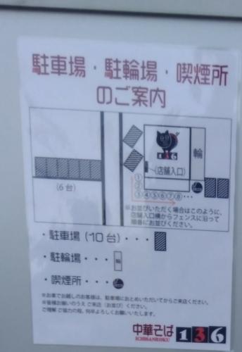 埼玉県東松山市の新店 中華そば136さんの駐車場案内