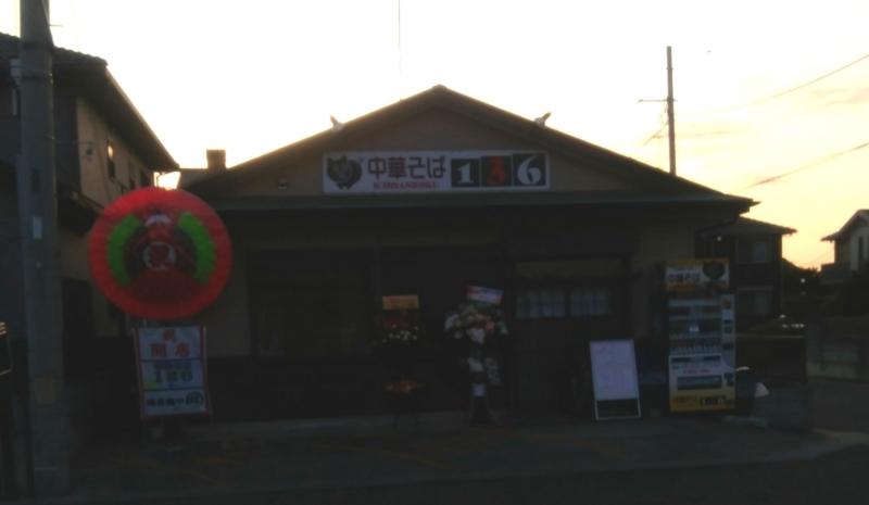 埼玉県東松山市の新店 中華そば136さん