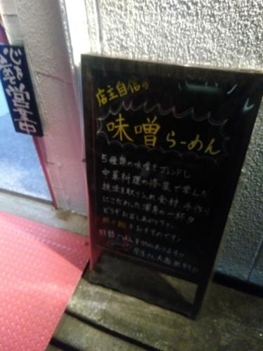 麺屋 誉さんの立て看板