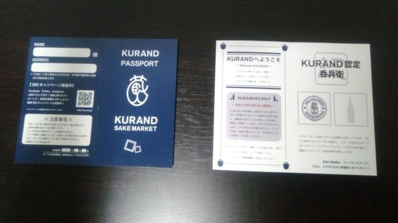 クランドサケマーケットさんのパスポート