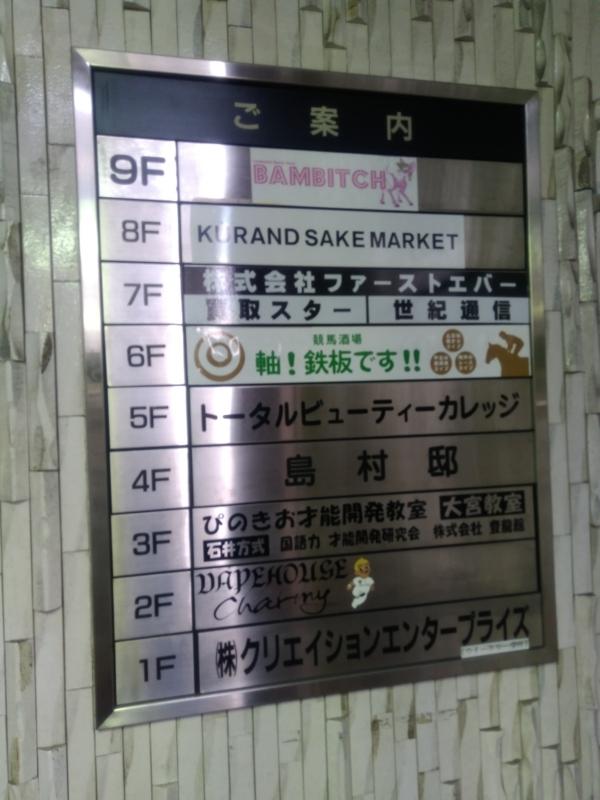 クランドサケマーケット大宮店さんが入るロケットビル