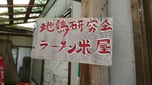 米屋さんの看板の1つ