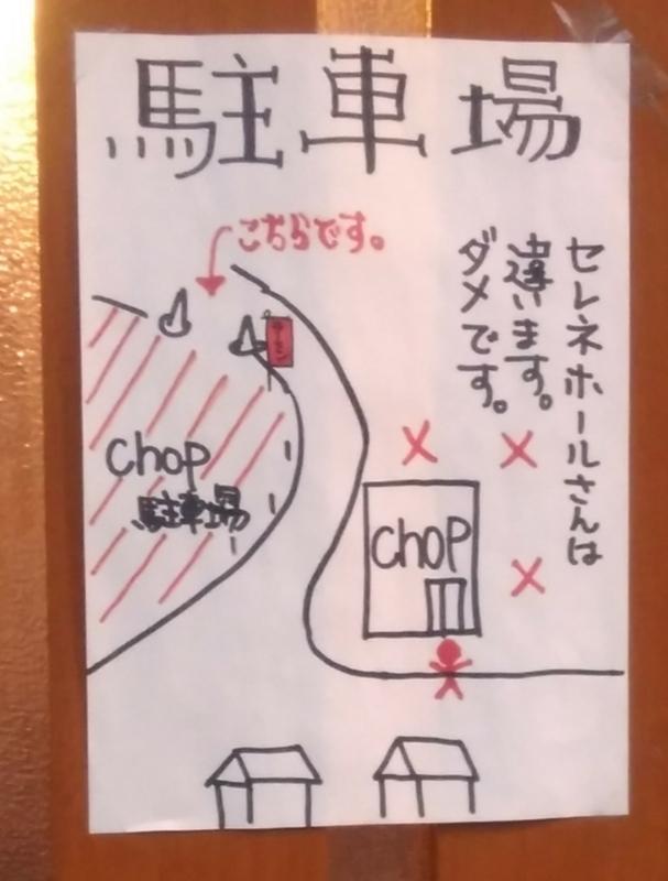 らー麺Chopさんの駐車場