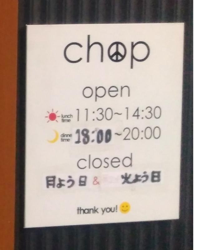 らー麺Chopさんの営業時間