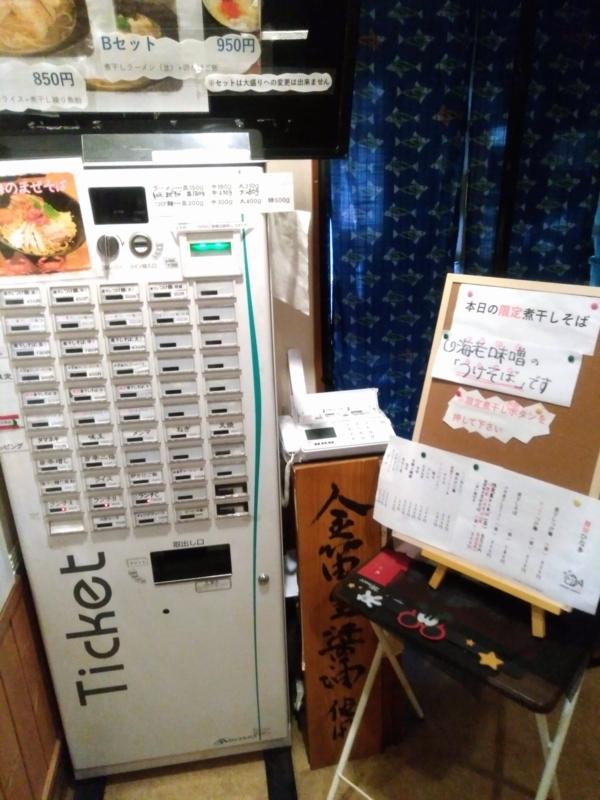 麺屋ひな多さんの券売機