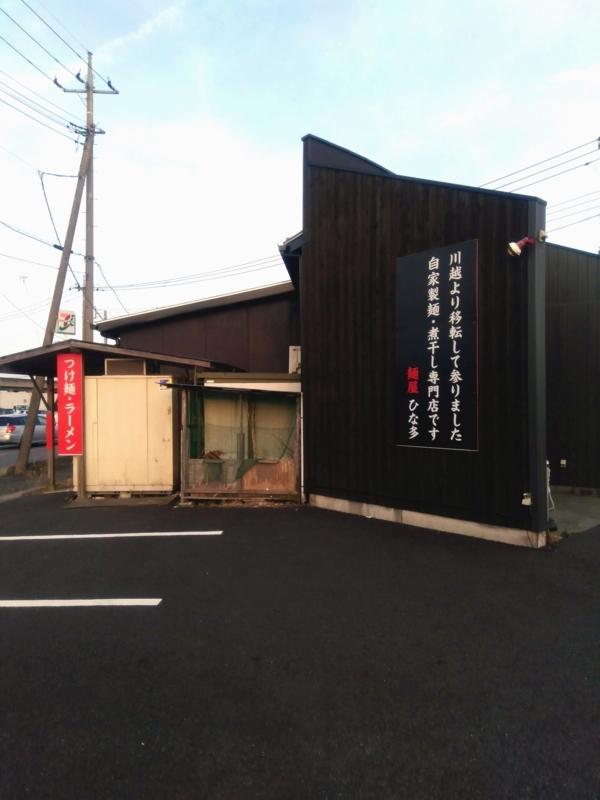麺屋ひな多さん