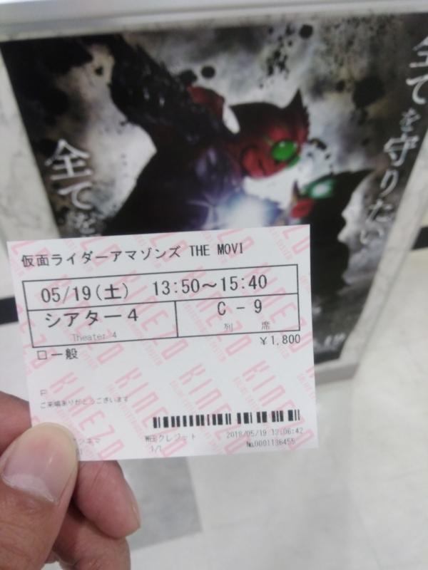 仮面ライダーアマゾンズ THE MOVIE 最後ノ審判を観てきました。