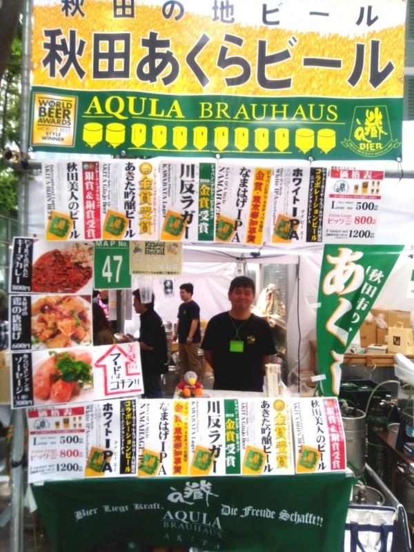 秋田あくらビールさん