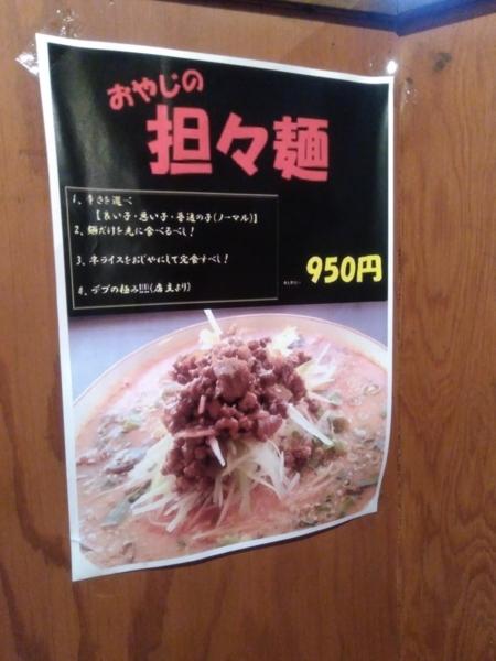 よってっ亭さんの、おやじの担々麺