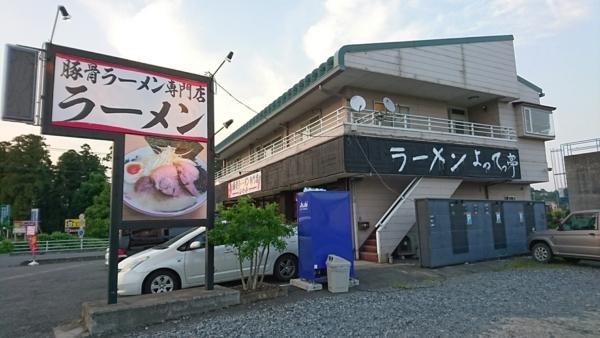 埼玉県東松山市の天然豚骨ラーメン専門店 よってっ亭さんの外観