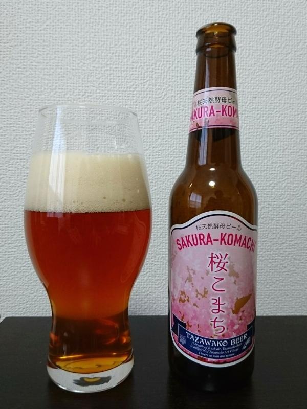田沢湖ビールさんの桜こまち
