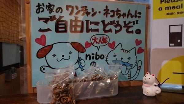 niboさんのペット向けお土産