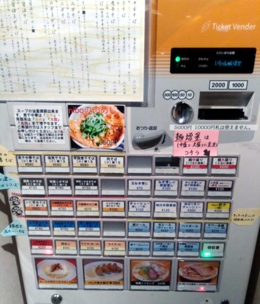 niboさんの券売機