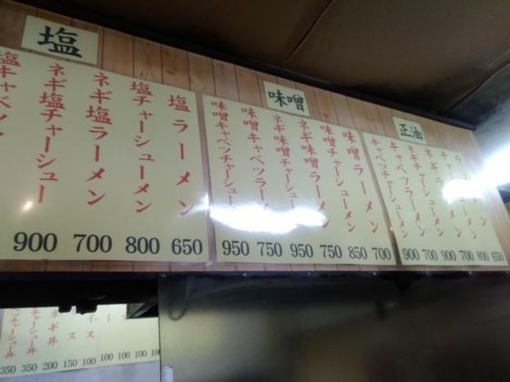 ラーメンショップ埼大店さんのメニュー