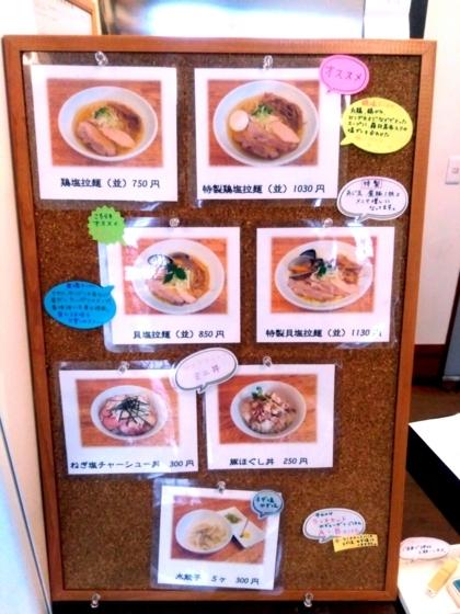 麺屋 心羽さんのメニュー写真